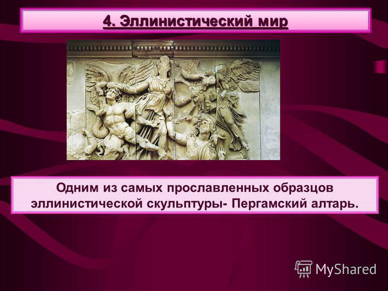 Одним из самых прославленных образцов эллинистической скульптуры- Пергамский алтарь. 4. Эллинистический мир