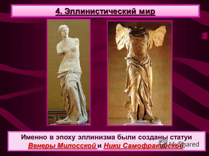 Венеры Милосской Ники Самофракийской Именно в эпоху эллинизма были созданы статуи Венеры Милосской и Ники Самофракийской. 4. Эллинистический мир