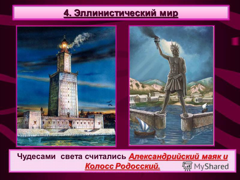 Александрийский маяк и Колосс Родосский. Чудесами света считались Александрийский маяк и Колосс Родосский. 4. Эллинистический мир