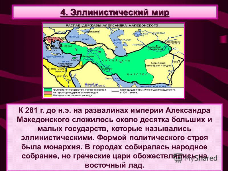 К 281 г. до н.э. на развалинах империи Александра Македонского сложилось около десятка больших и малых государств, которые назывались эллинистическими. Формой политического строя была монархия. В городах собиралась народное собрание, но греческие цар