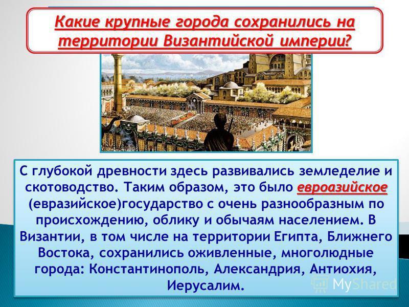 евразийское С глубокой древности здесь развивались земледелие и скотоводство. Таким образом, это было евразийское (евразийское)государство с очень разнообразным по происхождению, облику и обычаям населением. В Византии, в том числе на территории Егип