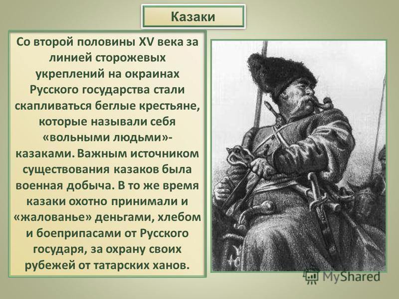 Со второй половины XV века за линией сторожевых укреплений на окраинах Русского государства стали скапливаться беглые крестьяне, которые называли себя «вольными людьми»- казаками. Важным источником существования казаков была военная добыча. В то же в