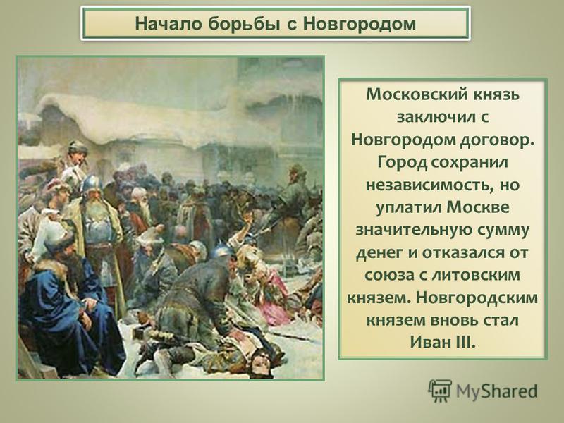 Московский князь заключил с Новгородом договор. Город сохранил независимость, но уплатил Москве значительную сумму денег и отказался от союза с литовским князем. Новгородским князем вновь стал Иван III.