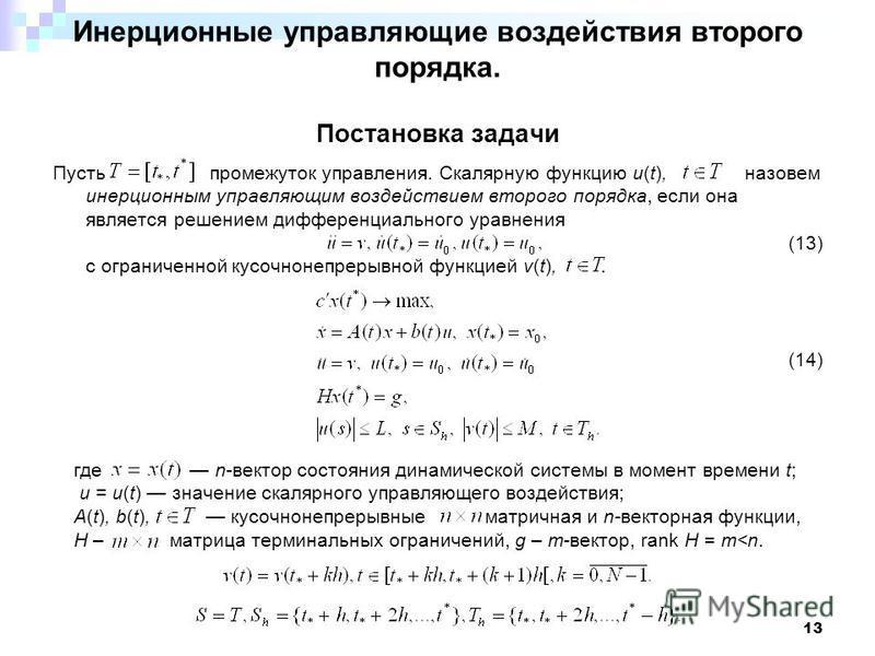 13 Инерционные управляющие воздействия второго порядка. Постановка задачи Пусть  промежуток управления. Скалярную функцию u(t), назовем инерционным управляющим воздействием второго порядка, если она является решением дифференциального уравнения (13)