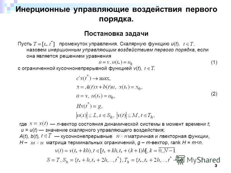 3 Инерционные управляющие воздействия первого порядка. Постановка задачи Пусть  промежуток управления. Скалярную функцию u(t), назовем инерционным управляющим воздействием первого порядка, если она является решением уравнения (1) с ограниченной кусо