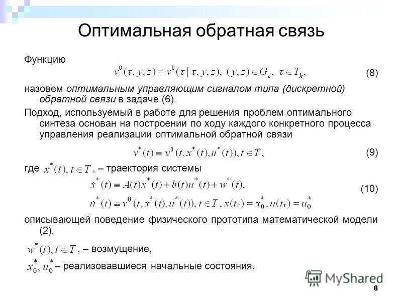 8 Оптимальная обратная связь Функцию (8) назовем оптимальным управляющим сигналом типа (дискретной) обратной связи в задаче (6). Подход, используемый в работе для решения проблем оптимального синтеза основан на построении по ходу каждого конкретного