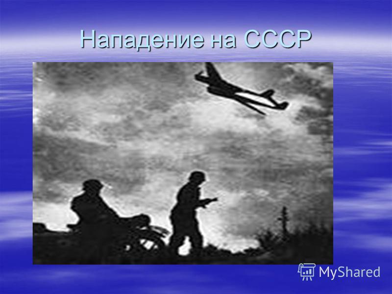 Нападение на СССР