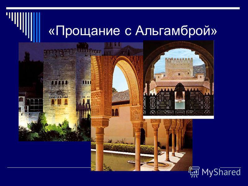 «Прощание с Альгамброй»