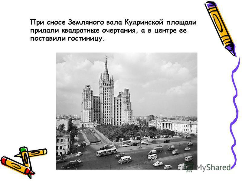 При сносе Земляного вала Кудринской площади придали квадратные очертания, а в центре ее поставили гостиницу.