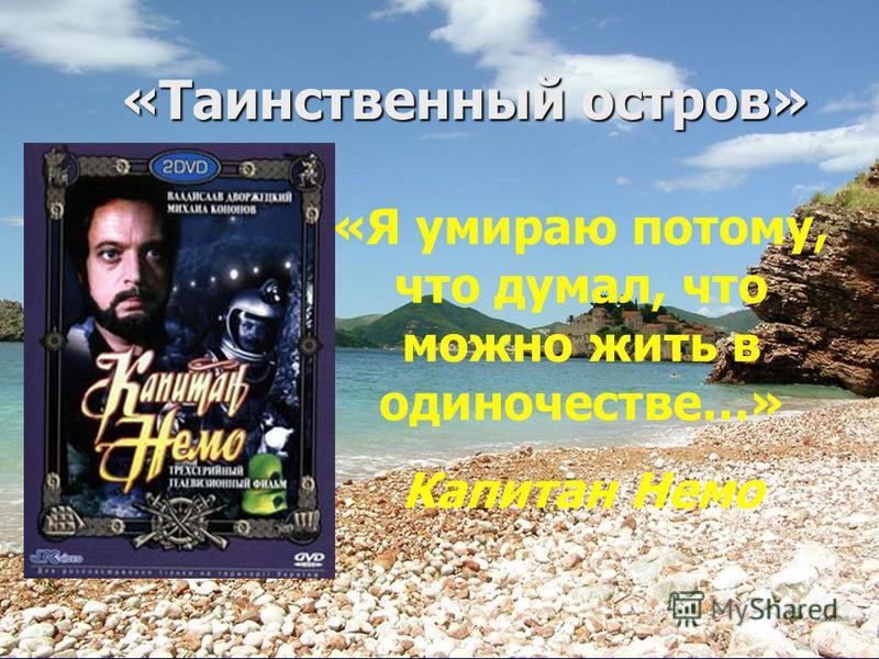 «Таинственный остров» «Я умираю потому, что думал, что можно жить в одиночестве…» Капитан Немо