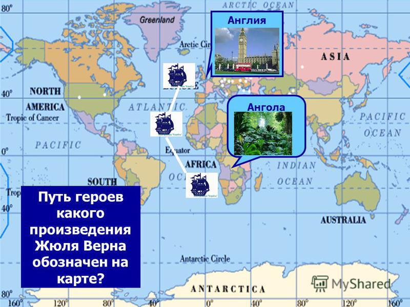 Англия Ангола Путь героев какого произведения Жюля Верна обозначен на карте?