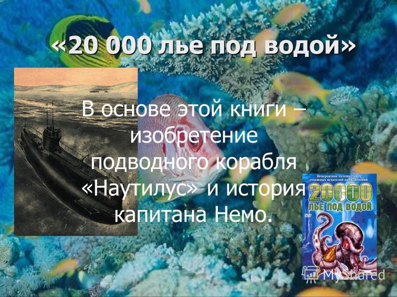 «20 000 лье под водой» В основе этой книги – изобретение подводного корабля «Наутилус» и история капитана Немо.