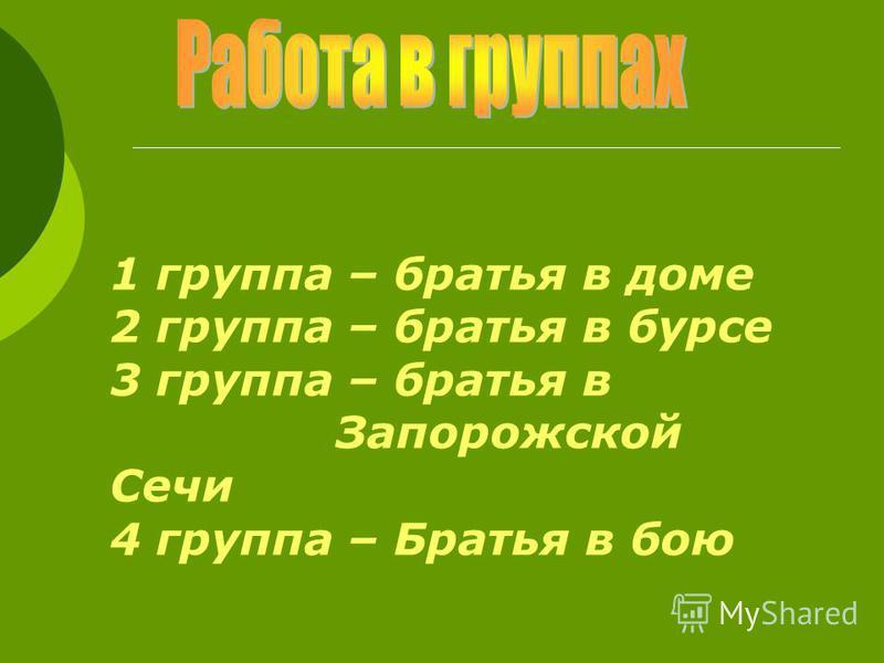 1 группа – братья в доме 2 группа – братья в бурсе 3 группа – братья в Запорожской Сечи 4 группа – Братья в бою