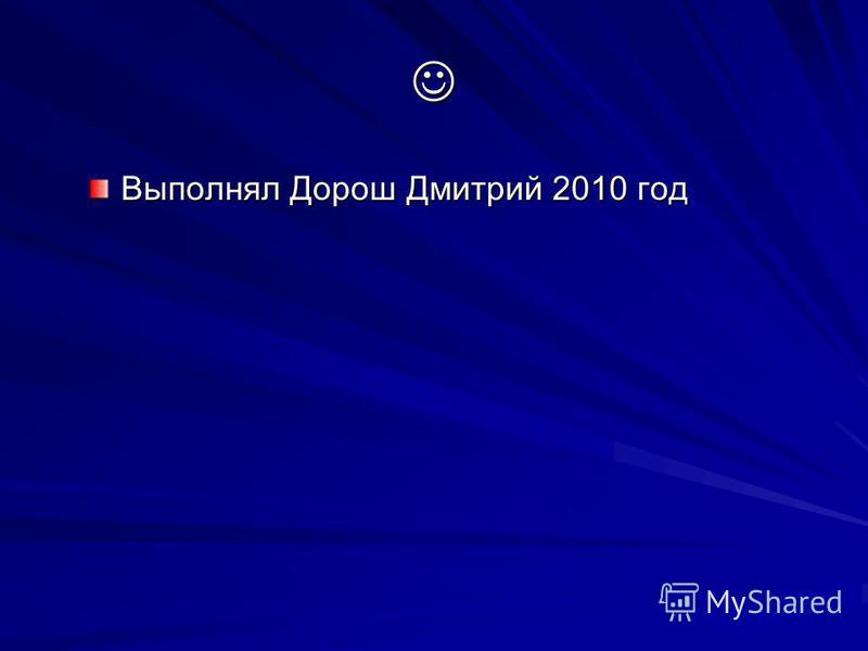 Выполнял Дорош Дмитрий 2010 год