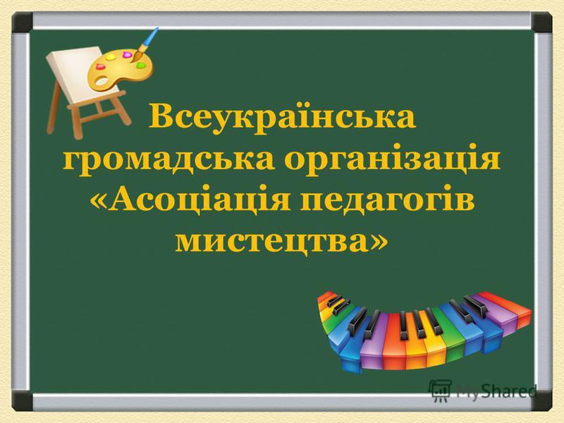 Всеукраїнська громадська організація «Асоціація педагогів мистецтва»