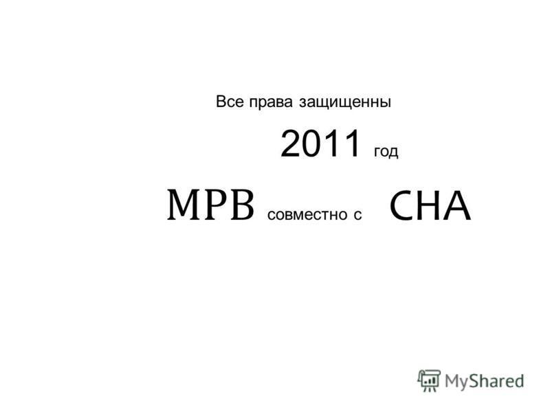 Все права защищенны 2011 год MPB совместно с CHA