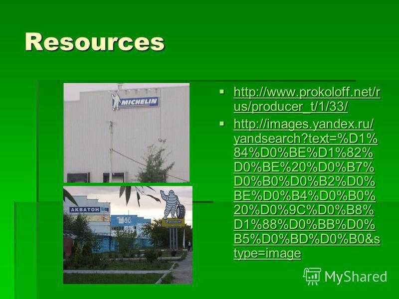 Resources http://www.prokoloff.net/r us/producer_t/1/33/ http://www.prokoloff.net/r us/producer_t/1/33/ http://www.prokoloff.net/r us/producer_t/1/33/ http://www.prokoloff.net/r us/producer_t/1/33/ http://images.yandex.ru/ yandsearch?text=%D1% 84%D0%
