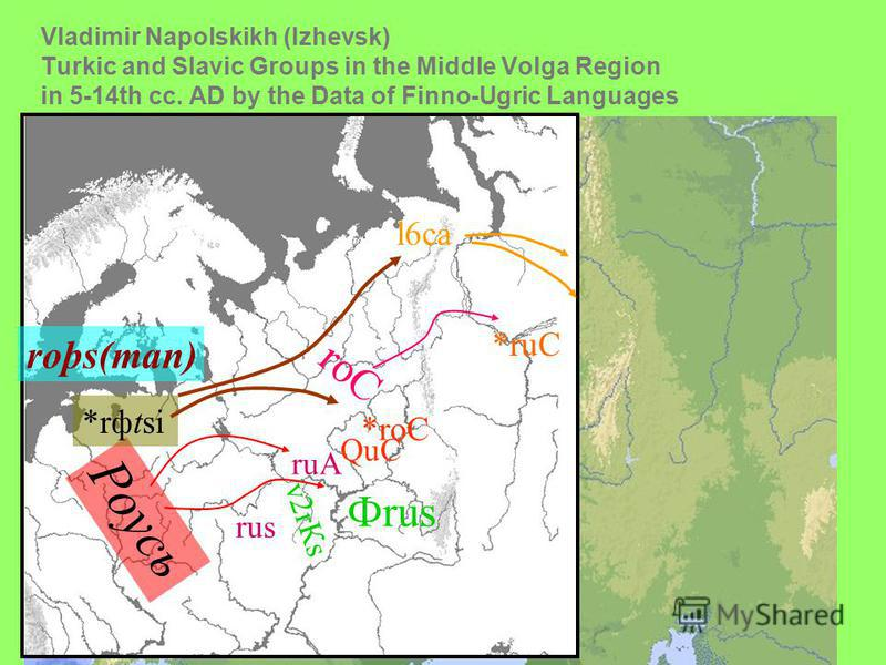 Vladimir Napolskikh (Izhevsk) Turkic and Slavic Groups in the Middle Volga Region in 5-14th сс. AD by the Data of Finno-Ugric Languages roC QuC Фrus ruA v2rКs rus Роусь *rф t si roþs(man) *roC l6ca *ruC