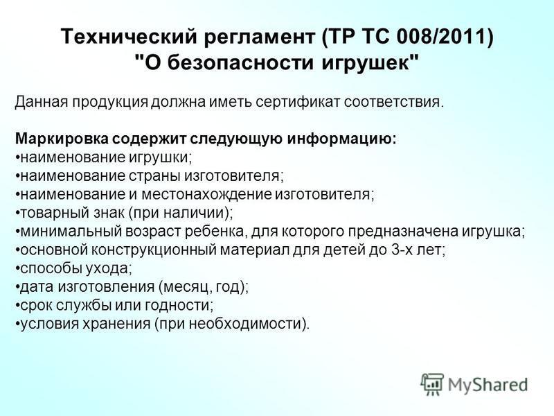 Технический регламент (ТР ТС 008/2011)