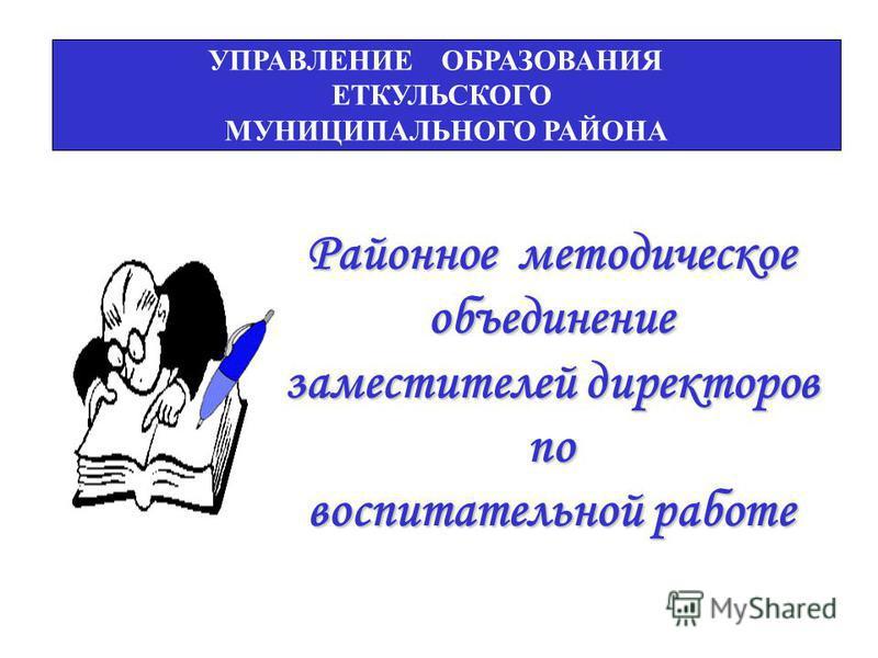 Районное методическое объединение заместителей директоров по воспитательной работе УПРАВЛЕНИЕ ОБРАЗОВАНИЯ ЕТКУЛЬСКОГО МУНИЦИПАЛЬНОГО РАЙОНА
