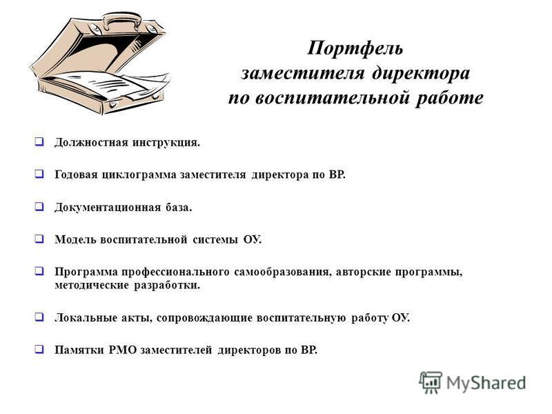 Должностная Инструкция Директора Муниципального Казенного Учреждения - фото 5