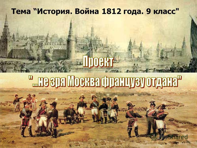 Тема История. Война 1812 года. 9 класс