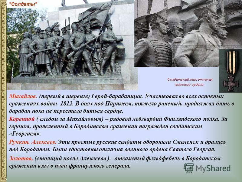Золотов, (стоящий после Алексеева )- отважный фельдфебель в Бородинском сражении взял в плен французского генерала.