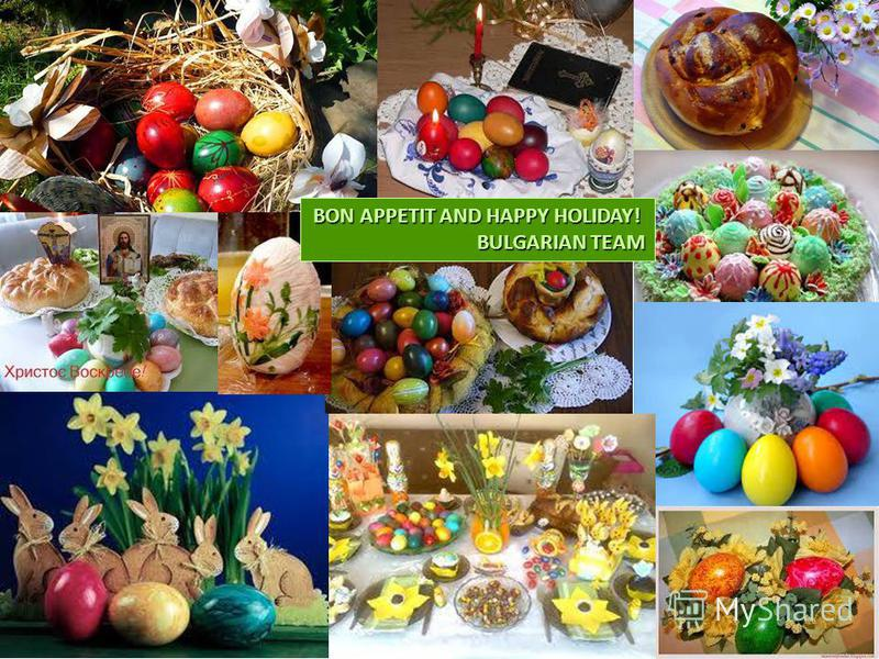BON APPETIT AND HAPPY HOLIDAY! BULGARIAN TEAM