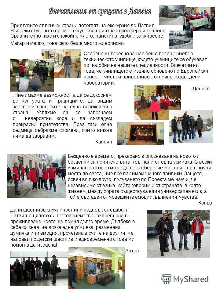 Приятелите от всички страни потеглят на екскурзия до Латвия. Въпреки студеното време се чувства приятна атмосфера и топлина.. Сравнително тихо и спокойно място, наистина, удобно за живеене. Макар и малко, това село беше много живописно. Особено интер