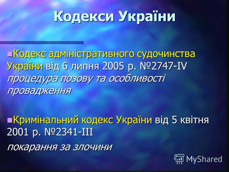 Кодекси України Кодекс адміністративного судочинства України від 6 липня 2005 р. 2747-IV процедура позову та особливості провадження Кодекс адміністративного судочинства України від 6 липня 2005 р. 2747-IV процедура позову та особливості провадження