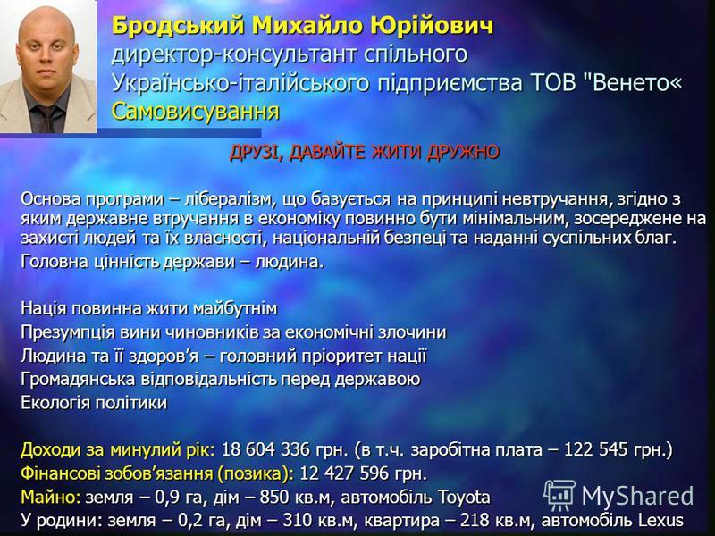 Бродський Михайло Юрійович директор-консультант спільного Українсько-італійського підприємства ТОВ
