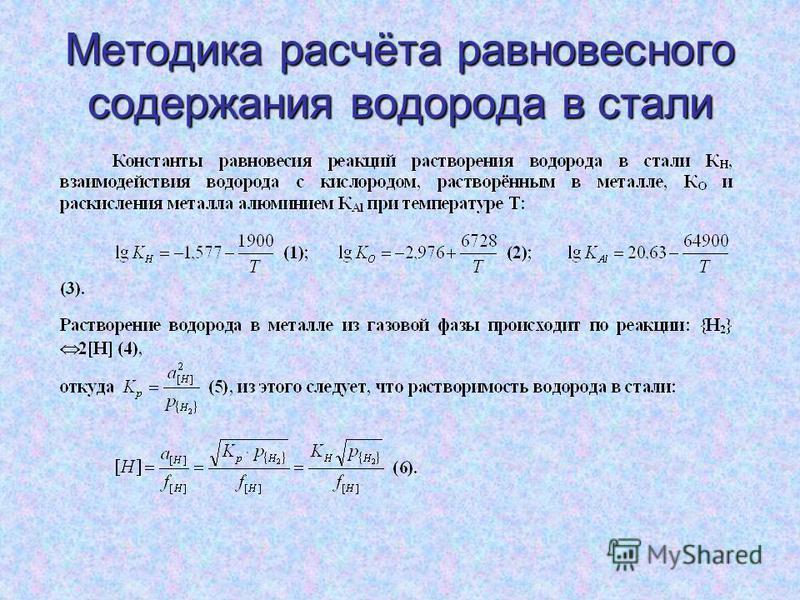Методика расчёта равновесного содержания водорода в стали