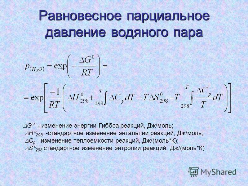 Равновесное парциальное давление водяного пара G - изменение энергии Гиббса реакций, Дж/моль; Н 298 -стандартное изменение энтальпии реакций, Дж/моль; С р - изменение теплоемкости реакций, Дж/(моль*К); S 298 стандартное изменение энтропии реакций, Дж
