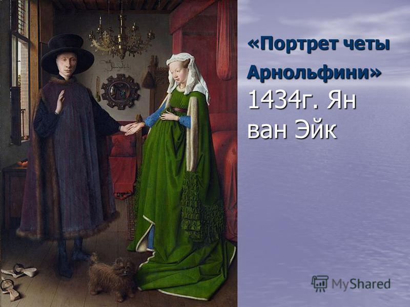 «Портрет четы Арнольфини» 1434 г. Ян ван Эйк