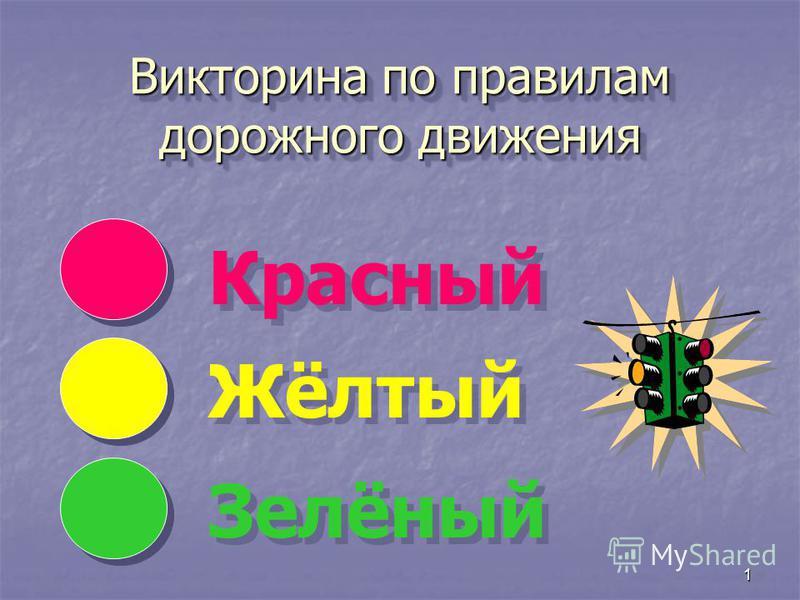 1 Викторина по правилам дорожного движения Красный Жёлтый Зелёный
