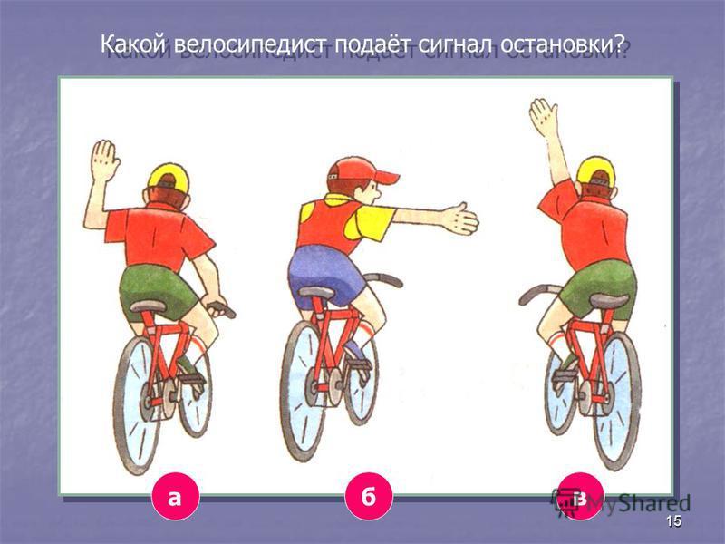 15 авб Какой велосипедист подаёт сигнал остановки?