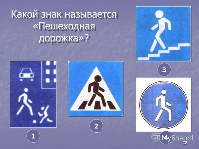 22 Какой знак называется «Пешеходная дорожка»? 4 3 2 1