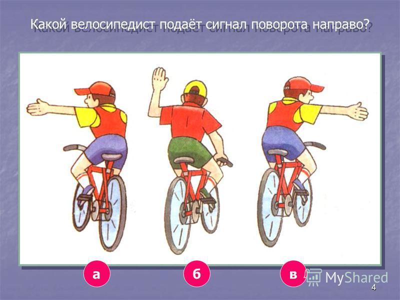 4 Какой велосипедист подаёт сигнал поворота направо? авб