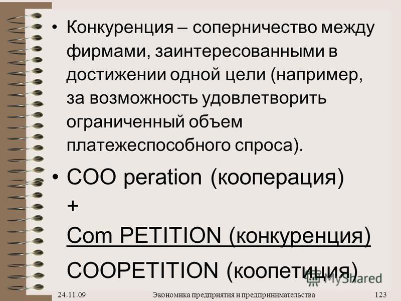 24.11.09Экономика предприятия и предпринимательства 122 Конкурентоспособность фирмы