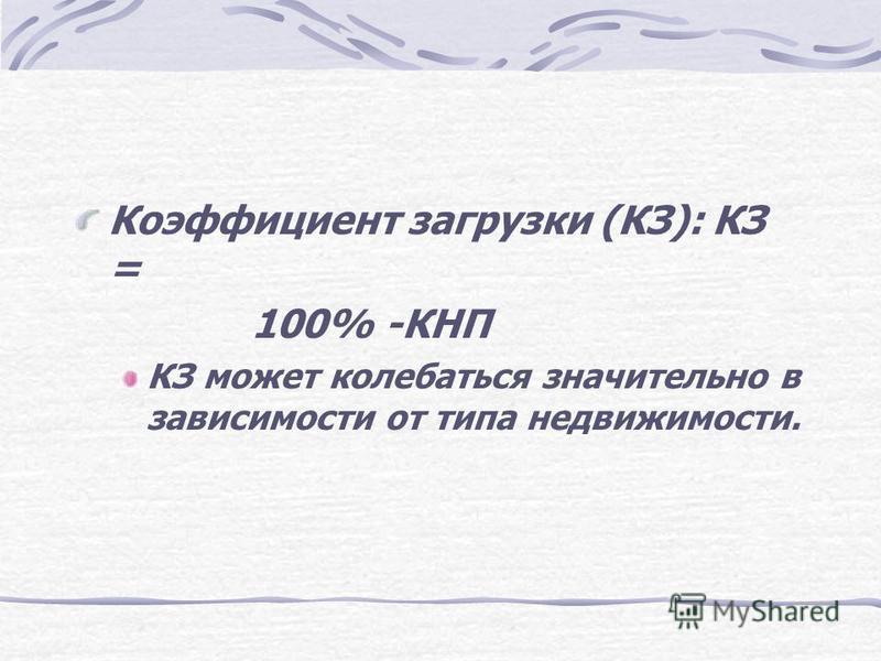 Коэффициент загрузки (КЗ): КЗ = 100% -КНП КЗ может колебаться значительно в зависимости от типа недвижимости.