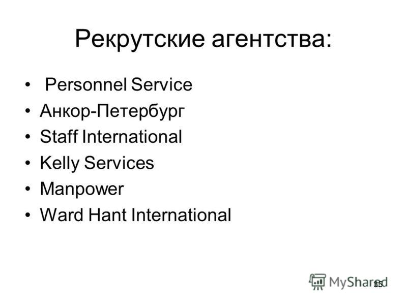 35 Рекрутские агентства: Personnel Service Анкор-Петербург Staff International Kelly Services Manpower Ward Hant International