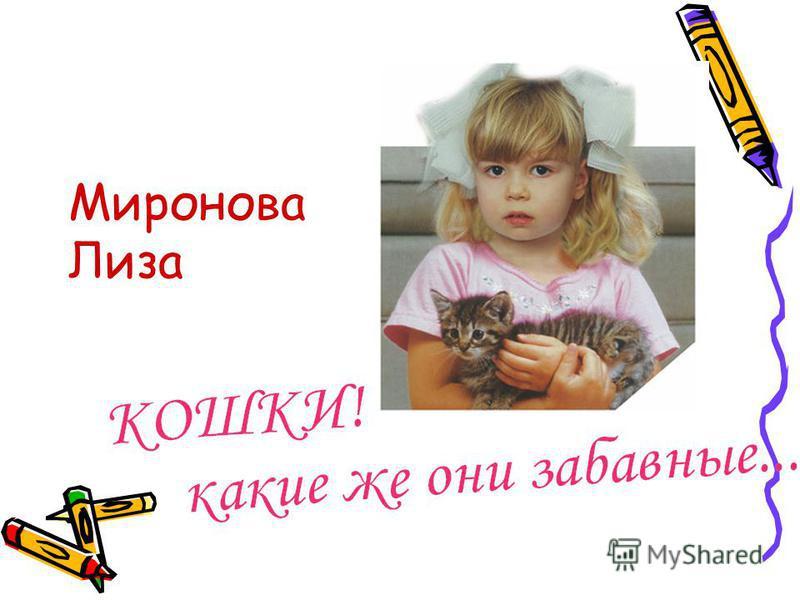 Миронова Лиза