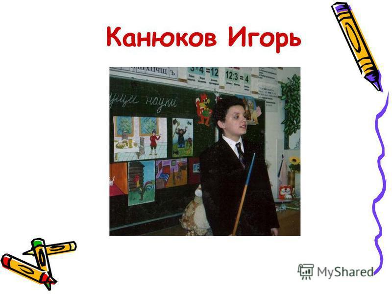 Канюков Игорь