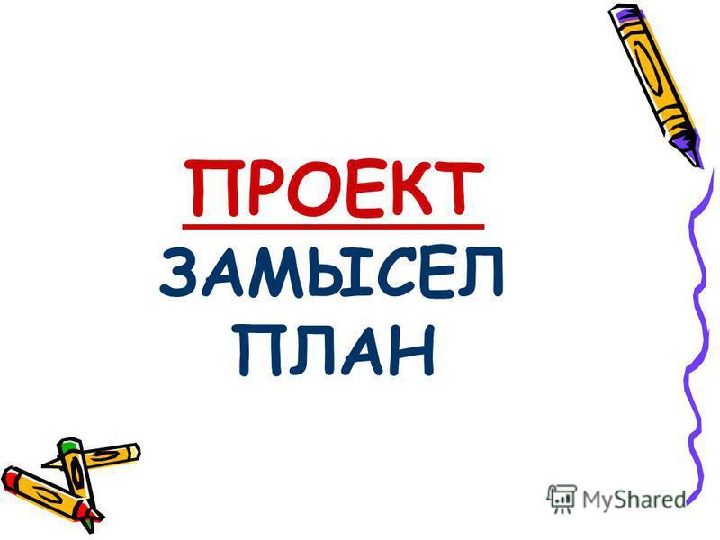 ПРОЕКТ ЗАМЫСЕЛ ПЛАН