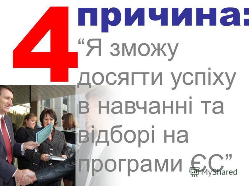 4 причина: Я зможу досягти успіху в навчанні та відборі на програми ЄС