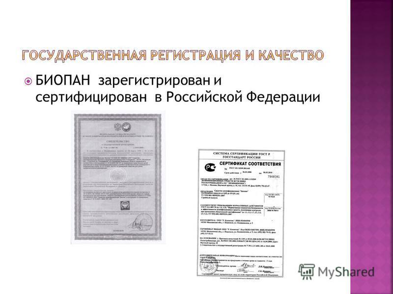 БИОПАН зарегистрирован и сертифицирован в Российской Федерации