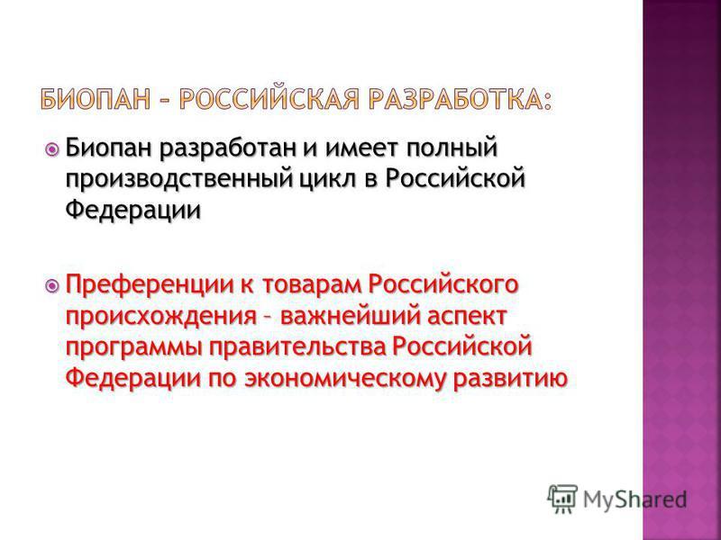 Биопан разработан и имеет полный производственный цикл в Российской Федерации Биопан разработан и имеет полный производственный цикл в Российской Федерации Преференции к товарам Российского происхождения – важнейший аспект программы правительства Рос