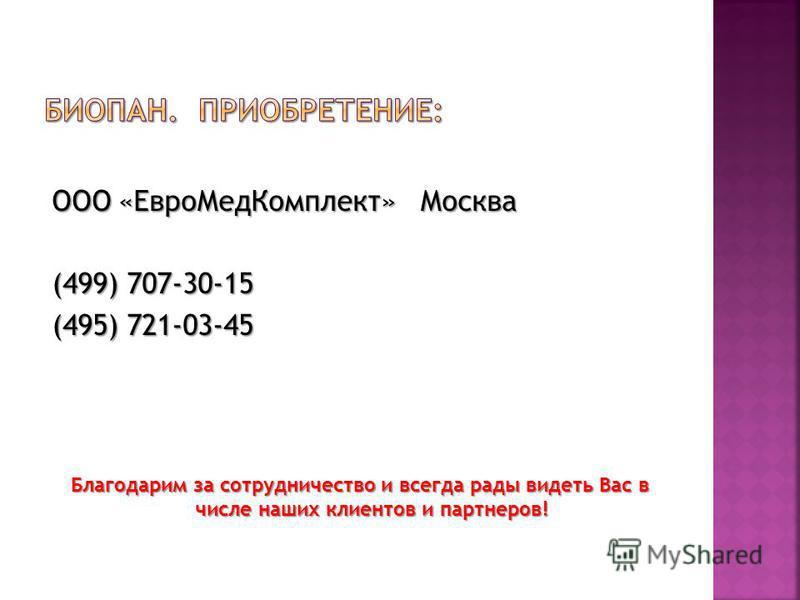 ООО «Евро МедКомплект» Москва (499) 707-30-15 (495) 721-03-45 Благодарим за сотрудничество и всегда рады видеть Вас в числе наших клиентов и партнеров!
