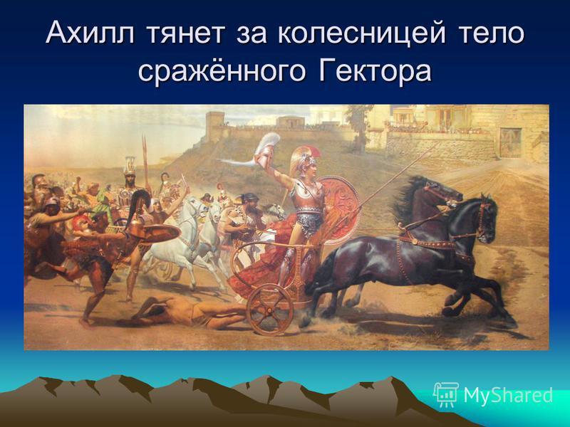 Ахилл тянет за колесницей тело сражённого Гектора
