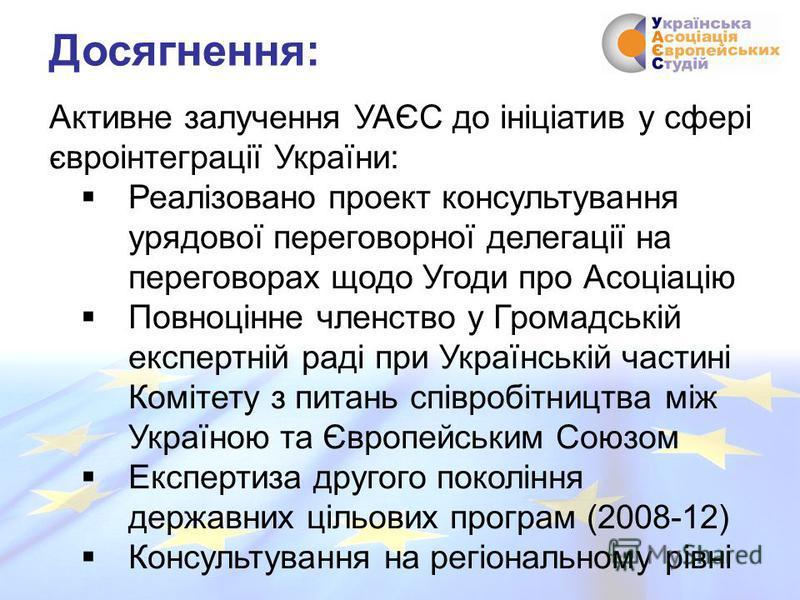 Активне залучення УАЄС до ініціатив у сфері євроінтеграції України: Реалізовано проект консультування урядової переговорної делегації на переговорах щодо Угоди про Асоціацію Повноцінне членство у Громадській експертній раді при Українській частині Ко